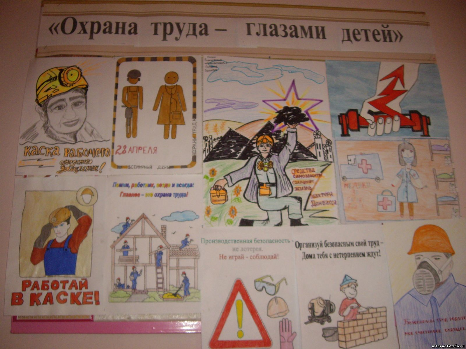 Конкурс охрана труда детскими глазами